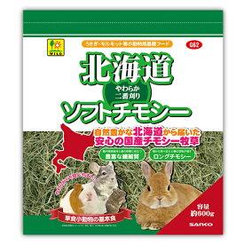 [三晃商会]チモシー牧草(二番刈り)・北海道ソフトチモシー 約600g