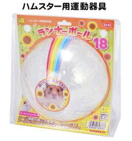 [三晃商会]ゴールデンハムスター用ランナーボール18(透明にリニューアルしました!)
