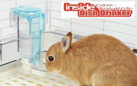 [三晃商会]ケージの中に設置するサイフォン式皿型給水器インサイド ディッシュドリンカー