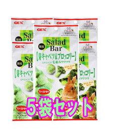 【お徳用】[GEX]SaladBarサラダバー国産 芽キャベツ&ブロッコリー8g(5袋セット)