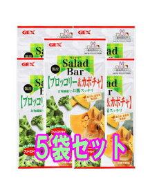 【お徳用】[GEX]SaladBarサラダバー国産 ブロッコリー&カボチャ8g(5袋セット)