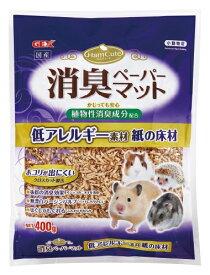 [GEX]小動物用床材ハムキュート消臭ペーパーマット 400g