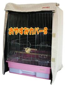 HOEI小鳥カゴのカバーおやすみカバーBタイプ