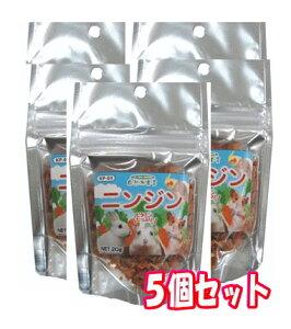 【お買得5袋セット】[黒瀬]ビタミンたっぷり!ニンジン 20g×5袋セット