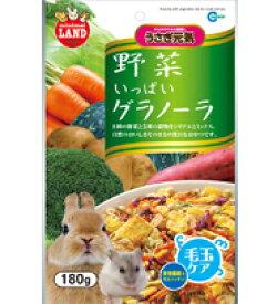 [マルカン]うさぎ元気野菜いっぱいグラノーラ 180g
