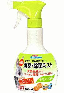 [miniAniman]ウサギ・ハムスターの快適消臭・除菌ミスト380mL