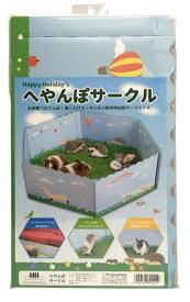 [ハッピーホリデイ]小動物用紙製サークルへやんぽサークル小動物用