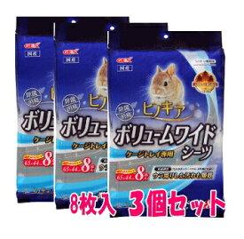 ★お得な3個セット★[GEX]ヒノキアボリュームワイドシーツ(8枚入り)×3個