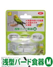 [三晃商会]小鳥用浅型クリアー食器浅型バード食器(M)