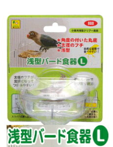 [三晃商会]小鳥用浅型クリアー食器浅型バード食器(L)