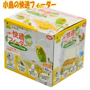[三晃商会]小鳥用外付け式食器小鳥の快適フィーダー