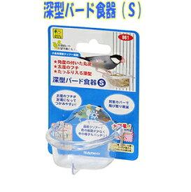 [三晃商会]たっぷり入る小鳥用深型クリアー食器深型バード食器(S)