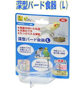 [三晃商会]たっぷり入る小鳥用深型クリアー食器深型バード食器(L)