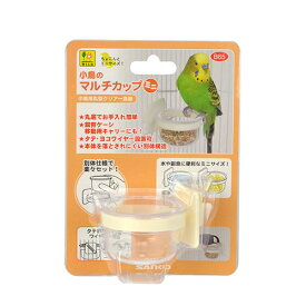 [三晃商会]小鳥用丸型クリア—食器小鳥のマルチカップミニ