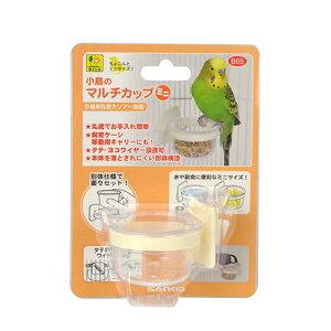 [三晃商会]小鳥用丸型クリア?食器小鳥のマルチカップミニ