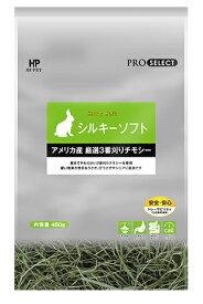 [ハイペット]茎まで柔らかい北米産3番刈りチモシーシルキーソフト480g