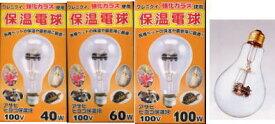 アサヒ交換用 保温電球(強化ガラス使用)