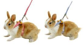 [マルカン]うさちゃんのうきうきハーネスウサギ用ハーネス