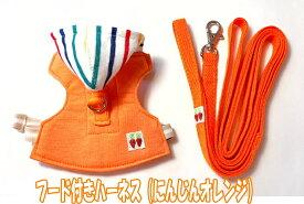 もちつき[うさぎ用ハーネス]フード付きハーネス(にんじんオレンジ)