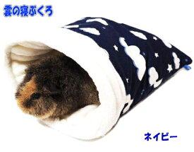 [レインボー]モルモット・ハリネズミ用布製ハウス雲の寝ぶくろLサイズ