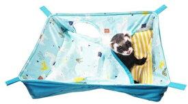 [レインボー]フェレット用もぐれるベッドタイプハンモックサマーグーグー・ベッド ラマ(ブルー)