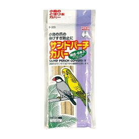 小鳥の爪の伸びすぎ防止に サンドパーチカバー細径6本入