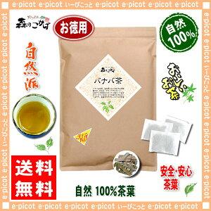 7バナバ茶(3g×90p)「ティーパック」