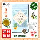 【送料無料】 バナバ茶 (3g×20p)「ティーバッグ」 森のこかげ 健やかハウス