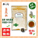 【送料無料】 どくだみ茶 (50g) ■ ≪ドクダミ茶 100%≫ 森のこかげ 健やかハウス