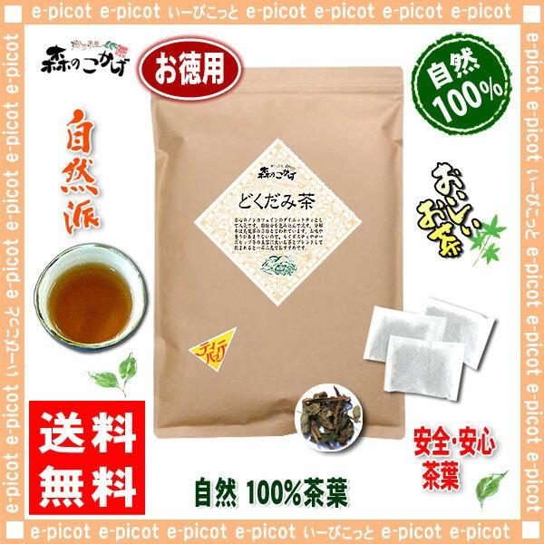 【お徳用TB送料無料】 どくだみ茶 (3g×60p)「ティーパック」≪ドクダミ茶 100%≫ 森のこかげ 健やかハウス