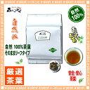 【業務用健康茶】 どくだみ茶 (1kg)<お徳用> ドクダミ茶 100% 森のこかげ 健やかハウス