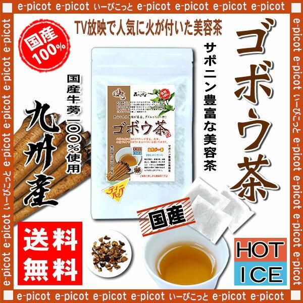 【送料無料】 小倉優子さんも飲んでいる話題の! 国産 ゴボウ茶 (1.5g×35p 内容量変更)「ティーバッグ」 秘密はごぼう茶 (牛蒡茶) サポニンにあり! 森のこかげ 健やかハウス