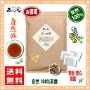 【お徳用TB送料無料】 ゴーヤ茶 (3g×70p)「ティーパック」≪にがうり茶 100%≫ にがごうり 森のこかげ 健やかハウス
