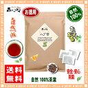 【お徳用TB送料無料】 ハブ茶 (5g×80p)「ティーパック」≪はぶ茶 100%≫ 森のこかげ 健やかハウス