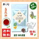 【送料無料】 ハブ茶 (5g×20p)「ティーバッグ」≪はぶ茶 100%≫ 森のこかげ 健やかハウス
