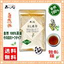 【送料無料】 ハトムギ茶 (200g)≪はと麦茶 100%≫ 鳩麦茶 森のこかげ 健やかハウス