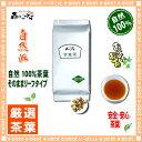 【業務用健康茶】 甘草茶 (1kg)<お徳用> カンゾウ茶 森のこかげ 健やかハウス