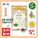 【送料無料】 菊花茶 (100g)≪ キッカ茶 100%≫ きっかちゃ ≪甘菊花≫ 森のこかげ 健やかハウス