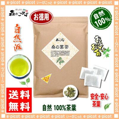 【お徳用TB送料無料】桑の葉茶(2g×70p)「ティーバッグ」≪桑葉茶100%≫
