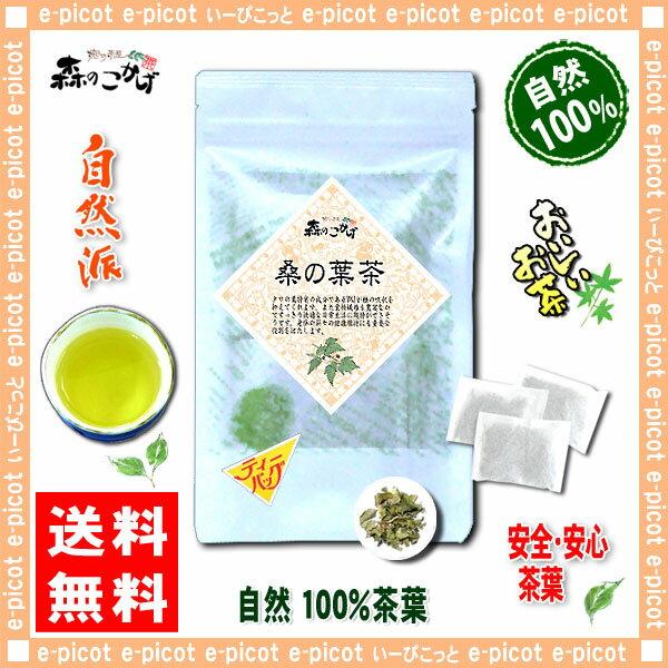 【送料無料】 国産 桑の葉茶 (2g×20p)「ティーバッグ」≪桑葉茶 100%≫ 森のこかげ 健やかハウス