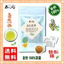 【送料無料】 特価 ★ 殻付 ★ なた豆茶 (3g×25p)「ティーバッグ」≪ナタ豆茶 100%≫ 刀豆茶 森のこかげ 健やかハウス