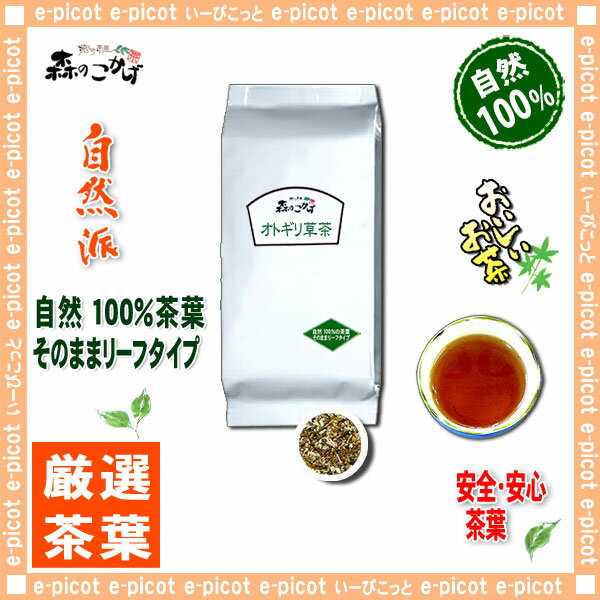 【業務用健康茶】 オトギリ草茶 (1kg)<お徳用>≪セントジョーンズワート100%≫ おとぎりそう茶 森のこかげ 健やかハウス
