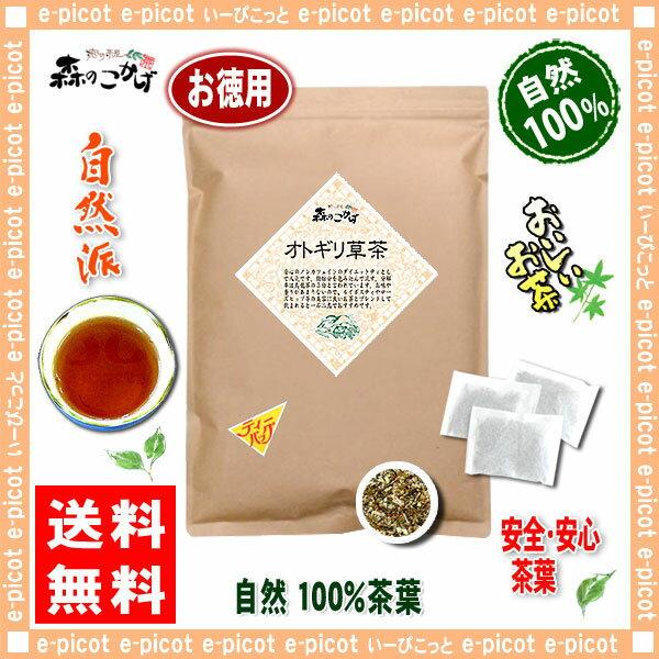 【お徳用TB送料無料】 オトギリ草茶 (3g×70p)「ティーパック」≪セントジョーンズワート≫ おとぎりそう 森のこかげ 健やかハウス