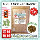 【送料無料】どくだみ茶 (粉末)パウダー [500g] 森のこかげ 健やかハウス ドクダミ茶 ドクダミ ドクダミ草 どくだみ草