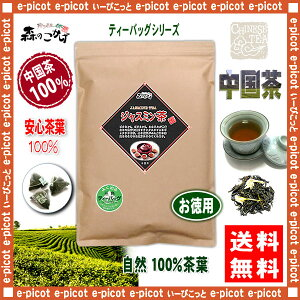 C1ジャスミンティー[2g×50p]「ティーバッグ」〔中国茶〕茉莉花茶