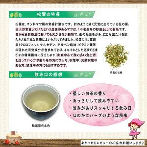 ■7松葉茶赤松「ティーバッグ」松の葉茶中国産無農薬自然栽培品キャンセル不可まつばマツバまつのは茶マツノハ茶健康茶ティーパック森のこかげ健やかハウス