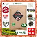 【お徳用TB送料無料】 雲南プーアル茶 [2g×70p]「ティーバッグ」〔中国茶〕 プアール茶 森のこかげ 健やかハウス