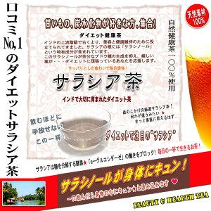 Sサラシア茶ティーパックサラシアインド産健康茶ティーバッグ森のこかげ健やかハウス