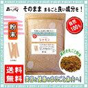 【送料無料】シナモンティー (粉末)パウダー [500g] 森のこかげ 健やかハウス