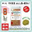 【送料無料】スギナ (粉末)パウダー [100g] 森のこかげ 健やかハウス 杉菜 すぎな 茶